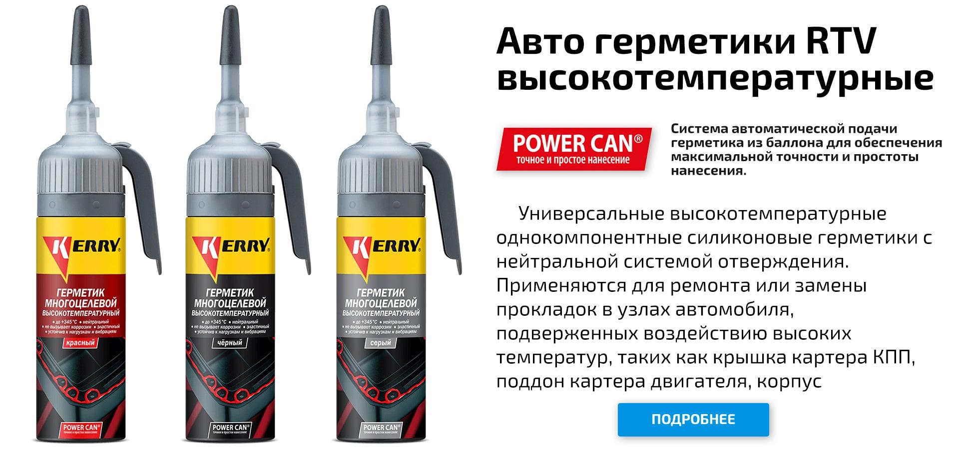 Автомобильные герметики с автоподачей Power Can - KERRY