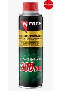 Vesta Company Kerry myagkaya-promyvka-maslyanoj-sistemy-dvigatelya