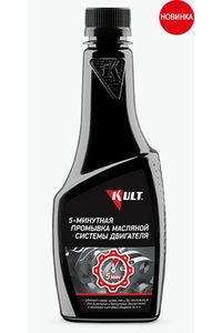Vesta Company Kerry promyvka-maslyanoj-sistemy-dvigatelya-5-minutnaya-kult